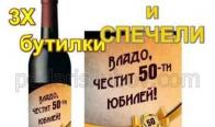 Игра Спечелете 3 бутилки луксозно вино с персонализиран етикет специално за Вас