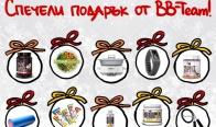 Игра Спечелете уред Crock-Pot®, фитнес гривна и още разкошни награди