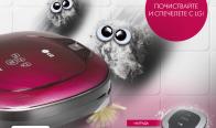 Игра Спечелете прахосмукачка-робот LG HOM-BOT Square