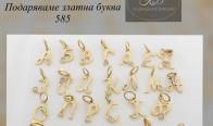 Игра Спечелете златна буквичка от КД Handmade Jewelry