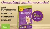 Игра Спечелете пет продукта за отслабване SLIM PASTA и електронна книга с готварски рецепти