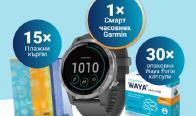 Игра Спечелете смарт часовник Garmin, плажни кърпи и продукти Waya