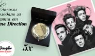 Игра Спечелете огледало за чанта с дизайн от One Direction