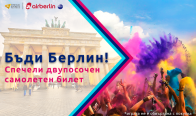 Игра Спечелете двупосочен самолетен билет София–Берлин–София