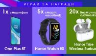 Игра Спечелете смартфон One Plus 8T, смарт часовници и безжични слушалки Honor