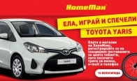 Игра Спечелете лек автомобил Toyota Yaris, 12 броя велосипеда HomeMax, 12 броя таблета HUAWEI MEDIAPAD