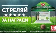 Игра Спечелете тениски, ключодържатели и юбилеен кен Kamenitza