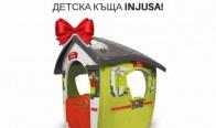 Игра Спечелете детска къща Injusа