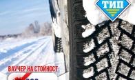 Игра Спечели ваучер на стойност 200.00 лв. за гуми
