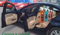 Игра Спечелете ваучер на стойност 50 лева за почистване на автомобил