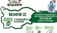 Игра Спечелете 3 уикенда в България, 30 раници и 300 комплекта Cif
