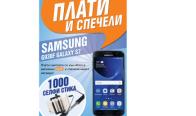 Игра Спечелете мобилен телефон Samsung Galaxy S7 или селфи стик