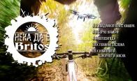 Игра Спечелете велосипеди, квадрикоптери с камера, GoPro камери, 28 плажни заслона и 28 комплекта за море