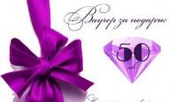 Игра Спечелете 2 ваучерa за подарък от 'Оригинални Подаръци - Кристални & Арт' на стойност 50лв. всеки