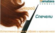 Игра Спечелете шампоан или балсам от Himalaya Herbals Bulgaria