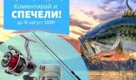 Игра Спечели професионален риболовен комплект на стойност 675лв