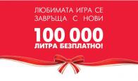 Игра Спечели 100 000 литра безплатно гориво и още летни изненади