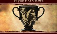 Игра Спечели луксозна тракийска чаша от Neolithic Village - Неолитно Селище