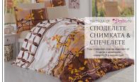 Игра Спечели този невероятен спален комплект от 5 части