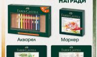 Игра Спечелете награди в рисувателения конкурс на Faber-Castell