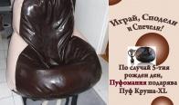 Игра Спечели Пуф Барбарон
