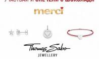 "Игра Спечели 1 от 30 бижута на марката ""Thomas Sabo"" всеки месец"