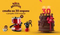 Игра Спечелете кафе машини Delonghi, кафеварки Bialetti и чаши Nova Brasilia