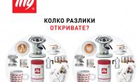 Игра Спечелете дизайнерска флашка памет, комплект чаша и чинийка за капучино или 250 гр мляно кафе