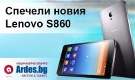Игра Спечели новия Lenovo S860 от Ardes.bg!