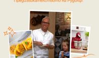 Игра Спечелете кухненска машина MUM Serie от Bosch