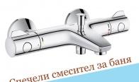 Игра Спечели луксозен смесител за баня Grohe Grohtherm 800