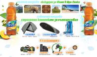 Игра Спечели екскурзия до Шри Ланка и 24 комплекта за пътешествия от Nestea