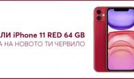 Игра Спечелете 5 х iPhone 11 RED и 20 ваучера за пазаруване от EMAG на стойност 500 лв всеки