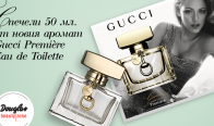 Игра Спечелете новия парфюм на Gucci