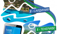 Игра Спечелете таблет Telenor Smart Tab