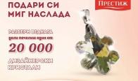 Игра Спечелете 20 000 дизайнерски кристали от Престиж