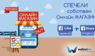 Игра Спечели собствен онлайн магазин