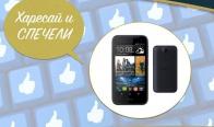 Игра Спечели смартфон HTC Desire 310