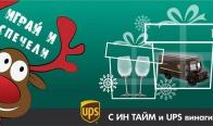 Игра Спечелете луксозен комплект за вино, бутилка вино и колекционерско камионче UPS