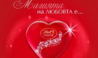 Игра Спечелете 10 сърца LINDOR в месеца на любовта