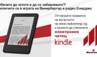 Игра Спечели електронен четец Kindle от Винербергер