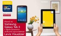 Игра Спечелете Samsung Galaxy Tab 3