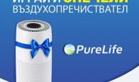 Игра Спечелете въздухопречиствател PureLife 200+