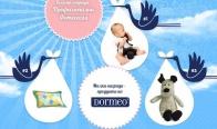 Игра Спечелете бебешка фотосесия, възглавнички и плюшени играчки
