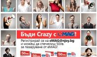 Игра Бъди Crazy и си спечели 50 лева с радио N-JOY и eMAG