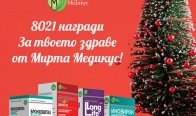 Игра Спечелете 8021 награди от Коледното колело на Мирта Медикус