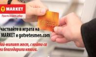 Игра Спечелете 10 подаръчни кошници с продукти и 10 карти за лоялни клиенти от T MARKET