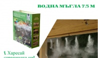 Игра Спечелете система за охлаждане с водна мъгла от 7.5 м.