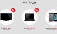 Игра Спечелете ТВ LED LCD Hitachi, Ноутбук HP и Мобилен телефон APPLE IPHONE 5S 16GB