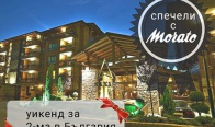 Игра Спечелете уикенд за 2-ма в България
